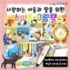 [중고][미개봉새책]사랑하는아들과딸을위한SMART그림책 (전12종) ★한정수량★