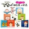 [중고][미개봉새책]바오밥-고단샤아기그림책 (전8권)_양장본 [한정수량]