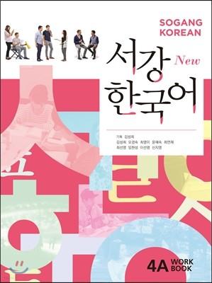 서강한국어 4A WORKBOOK