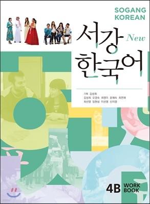 서강한국어 4B WORKBOOK