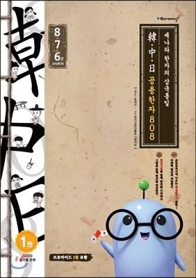 한ㆍ중ㆍ일  공용한자 808 1권