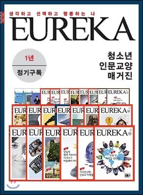 [정기구독] 유레카 논술 월간지 (1년)