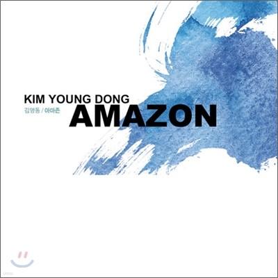 김영동 - Amazon (아마존)