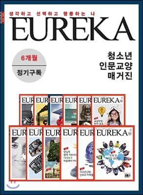 [정기구독] 유레카 논술 월간지 (6개월)