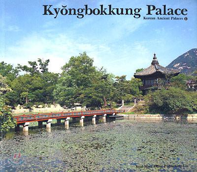 Kyongbokkung Palace 경복궁
