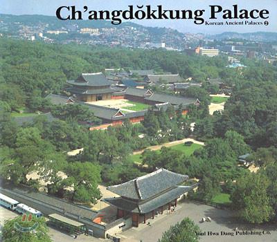 Changdokkung Palace 창덕궁