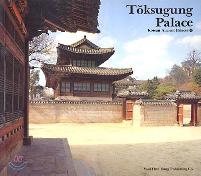 Toksugung Palace 덕수궁
