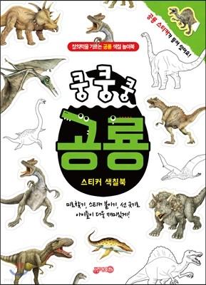 쿵쿵쿵 공룡 스티커 색칠북