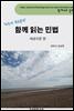 [김삼연 변호사의] 함께 읽는 민법 -채권각론편-