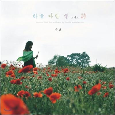 가민 (Gamin) - 하늘 바람 별 시