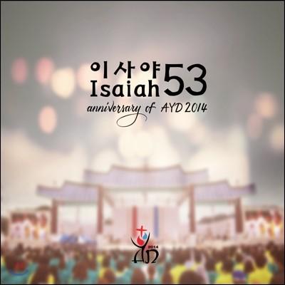 이사야53  (Isaiah53) - Anniversary of AYD2014