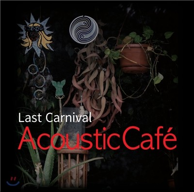 Acoustic Cafe - Last Carnival (어쿠스틱 카페 - 라스트 카니발)