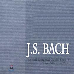 Tatiana Nikolayeva 바흐 : 평균율 클라비어 곡 2집 (Bach : The Well-Tempered Clavier Book Ⅱ) 타티아나 니콜라예바