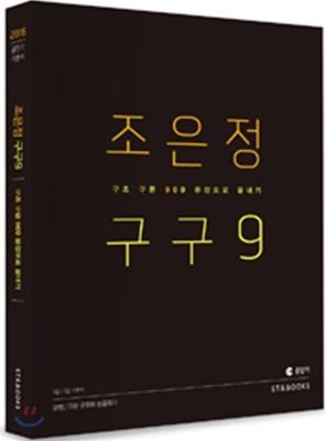2016 조은정 구구9