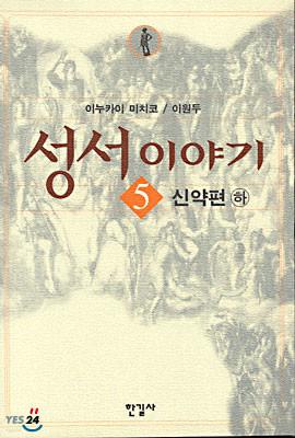 성서이야기 5