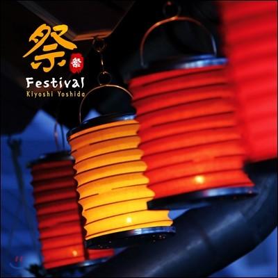 Kiyoshi Yoshida - Festival