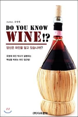 DO YOU KNOW WINE!? 당신은 와인을 알고 있습니까!?