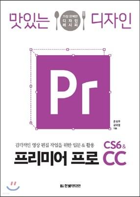 맛있는 디자인 프리미어 프로 CS6&CC