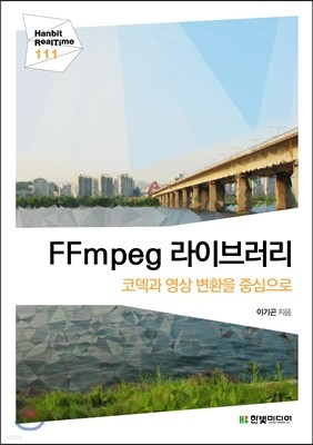 FFmpeg 라이브러리