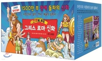 만화로 보는 그리스 로마 신화 20권 세트