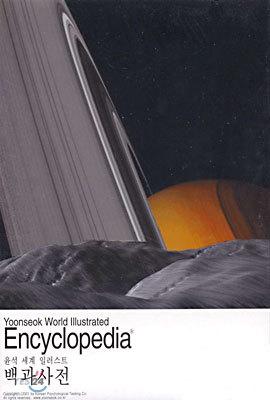 윤석세계일러스트백과사전 - Yoonseok World Illustrated Encyclopedia