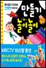 종이접기아저씨 김영만과 함께하는 만들기 놀이놀이
