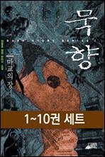 [세트] 묵향 (1~10권)