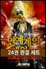 [세트] 연예계의 제왕 (전24권/완결)