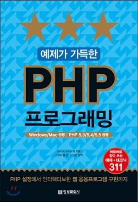 예제가 가득한 PHP 프로그래밍