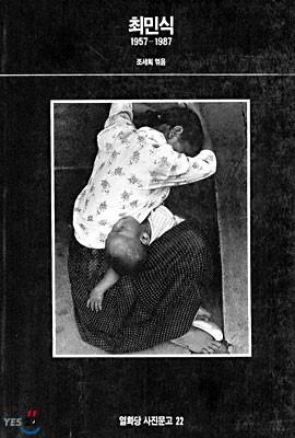 최민식 1957-1987