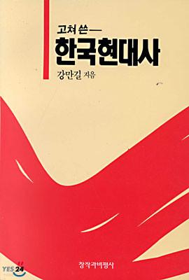 고쳐 쓴 한국현대사