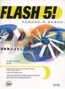 FLASH 5 크리에이티브 웹 애니메이션