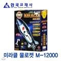한국교재사 11000미라클물로켓 M-11000 교재 물로켓 과학 로켓