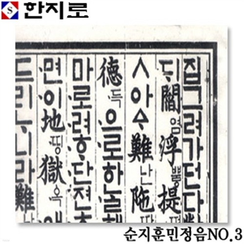 한지로 공예한지  순지훈민정음 NO.3 -낱개  난꽃지 응용한지 운용 10개묶음