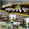 [아이닷비][페이퍼북] 사라진 공룡찾기 (전 12권)