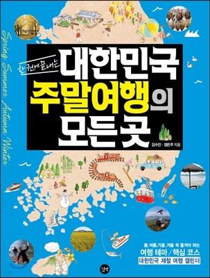 대한민국 주말여행의 모든 곳