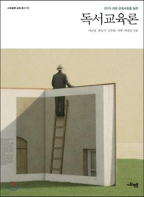 독서교육론
