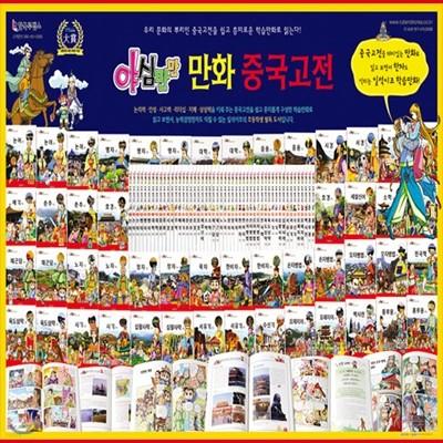 야심만만 만화중국고전 (전50권) (보급판/소프트커버)
