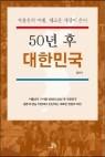 50년 후 대한민국