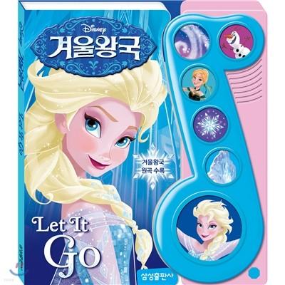 겨울왕국 Let It Go 사운드북