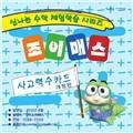 조이매스 워크북 조이매스 수카드(수연산카드게임)