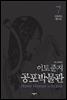 [고화질] 이토 준지 공포박물관 07권 : 신음하는 배수관