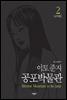 [고화질] 이토 준지 공포박물관 02권 : 토미에 2