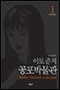 [고화질] 이토 준지 공포박물관 01권 : 토미에 1