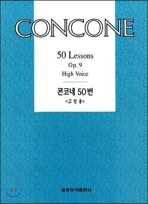 콘코네 50번