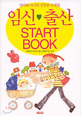 임신 출산 START BOOK