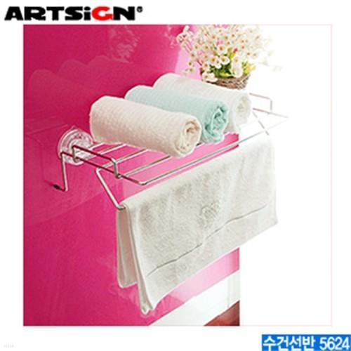 아트사인 수건선반  5624  욕실용품 생활용품 사무용품 문구