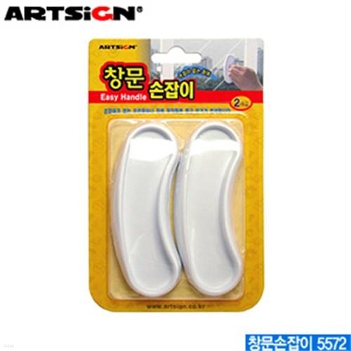 아트사인 창문손잡이  5572  아이디어생활용품 사무용품 문구