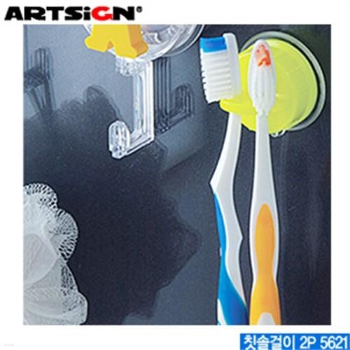아트사인 칫솔걸이  5621  욕실용품 생활용품 사무용품 문구