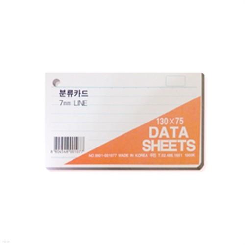우진 1000분류카드 130x75mm 분류카드 메모 우진 분류 사무실